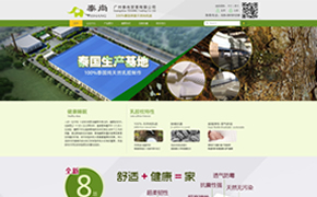 广州泰尚贸易有限公司