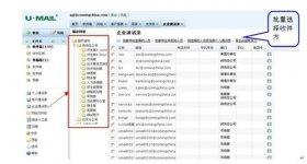 企业邮箱服务器常见需求及U-Mail解决之道