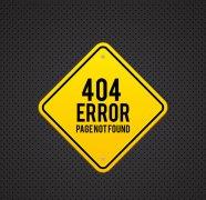 404页面的设计思路